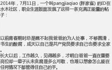 水木社区整理的发帖纪录显示