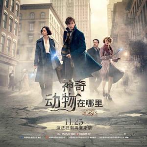 《神奇动物在哪里》11月25内地上映